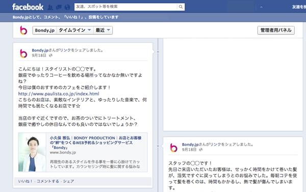 Facebookにシェア